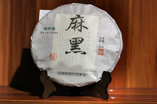 麻黑普洱茶功效与作用